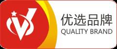 中國優選品牌