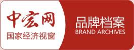 中宏网品牌档案